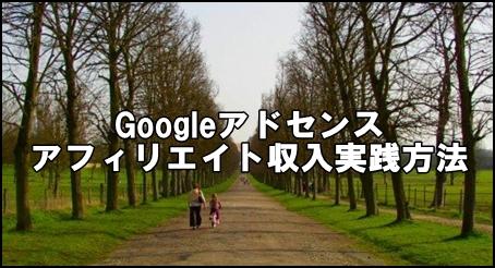 googleアドセンスアフィリエイト