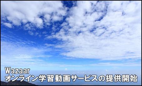 Wazaar(ワザール)ハウツー動画販売サービスがスタートする!