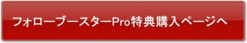 フォローブースターPro特典ページボタン