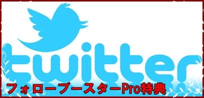 フォローブースターProプロ特典ではツイッターアフィリエイト以外も網羅します。