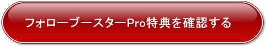 フォローブースターProボタン
