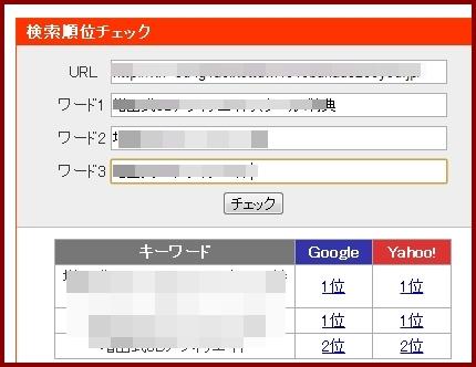 seo2013.9.20その2