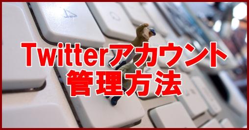 フォローブースターProプロ特典チーム的Twitterアカウント管理法