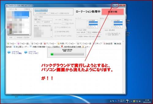 フォローブースターProの画面