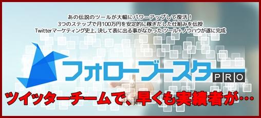 フォローブースターProプロ特典チームで9万円の報酬実績!