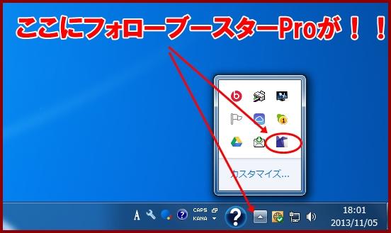 フォローブースターProプロの起動で画面から消えてしまう症状解説