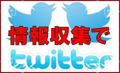 フォローブースターProプロでのTwitter利用法は情報収集にも!