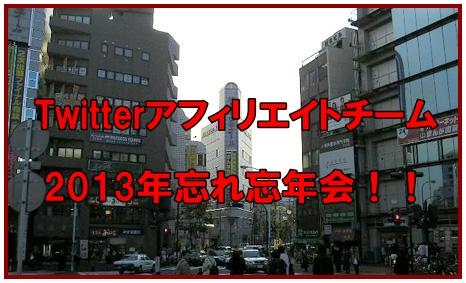 ツイッターアフィリエイトチーム忘年会開催!フォローブースターProワタルさんゲスト!
