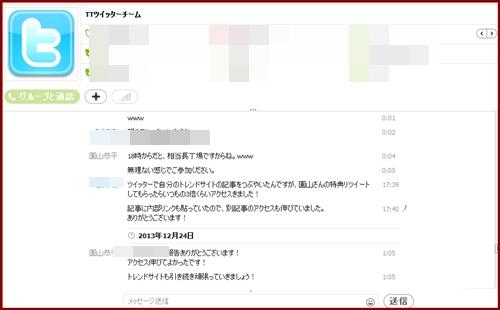 ツイッターチームログ1