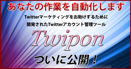 Twipon(ツイポン)ツイッター管理ツールとフォローブースターProプロ商材比較