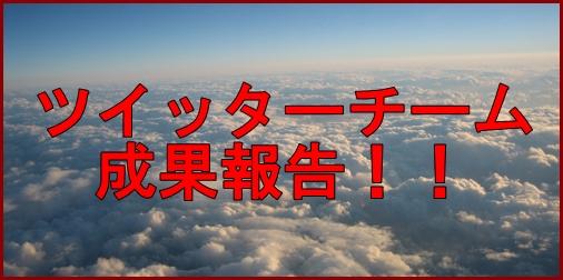 フォローブースターProプロ特典ツイッターアフィリエイトチームで実績報告!Iさんが月収6万円以上達成!