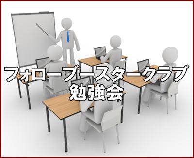 フォローブースタープロセミナー勉強会(今村吉宏氏主催)に参加しました!