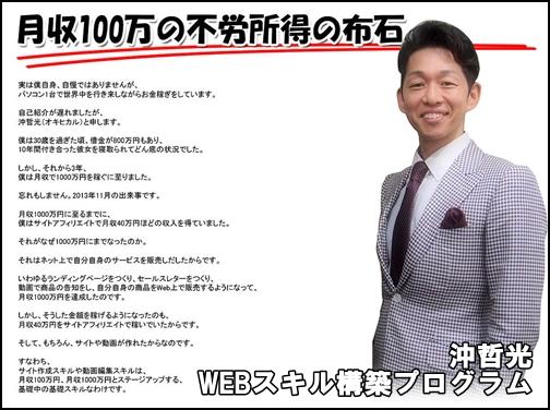 沖哲光「WEBスキル習得プログラム」パソコン教室評判暴露レビュー
