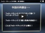 フォローマティックXY特典動画!ツイッターアフィリエイト特集!