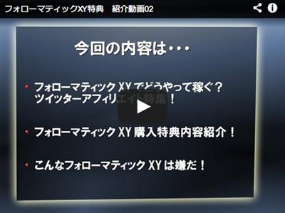 フォローマティックXY特典 紹介動画02