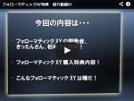フォローマティックXY特典サイトの動画を作成!最新情報をチェック!