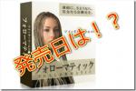 フォローマティックXY特典サイトで気になる発売日情報を入手!?