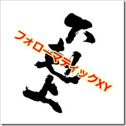 フォローマティックXY122901