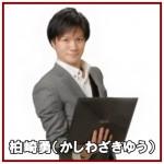 フォローマティックXY開発者柏崎勇とは?