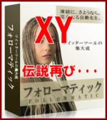 フォローマティックXYが発売!最新情報を公開していきます。