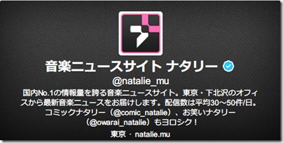 音楽ニュースサイト ナタリー