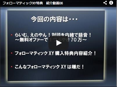 フォローマティックXY特典 紹介動画06