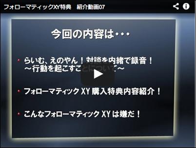 フォローマティックXY特典 紹介動画07