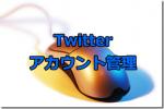 フォローマティックXY特典サイトがおススメするツイッター管理方法