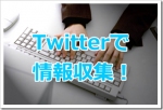 フォローマティックXY特典を利用してツイッターで情報収集をする方法