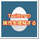 フォローマティックXY特典でツイッターというSNS属性を理解しよう!
