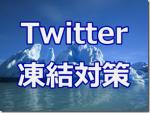 フォローマティックXY特典サイトが考えるツイッター凍結対策とは