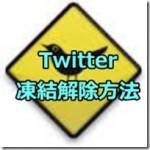 フォローマティックXY特典サイトが教えるツイッター凍結解除方法