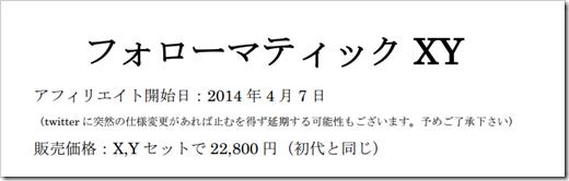 フォローマティックXY発売日