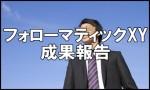 フォローマティックXY特典を実践応用的にもリニューアル!