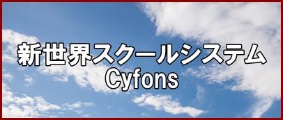 サイフォンスCyfons新世界スクールシステムのアフィリエイト利用法