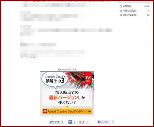 賢威6.0アドセンス設定9