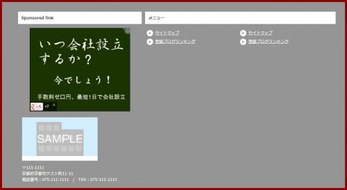賢威6.0アドセンス設定5
