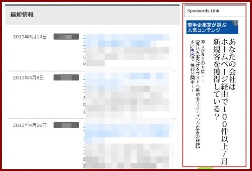賢威6.0アドセンス設定3