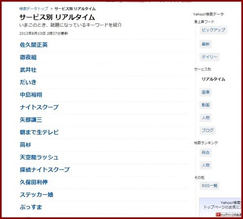 ヤフー検索1