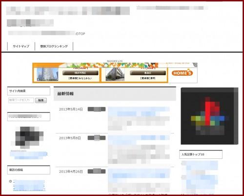 賢威6.0アドセンス設定2