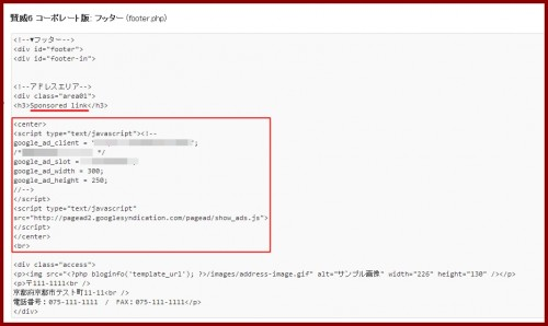 賢威6.0アドセンス設定4