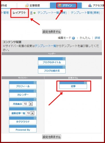 so-netアドセンス1