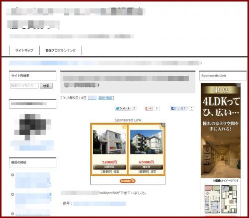 賢威6.0アドセンス設定7