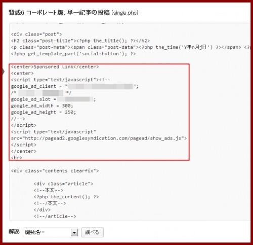 賢威6.0アドセンス設定6