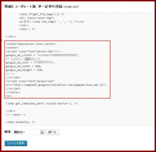 賢威6.0アドセンス設定8