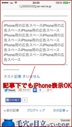iPhonesonet広告2