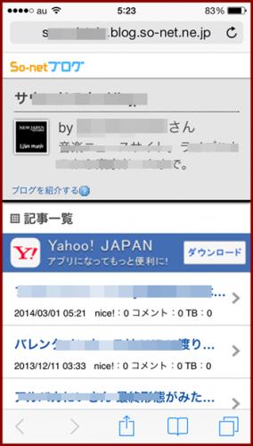 so-netblogスマホ