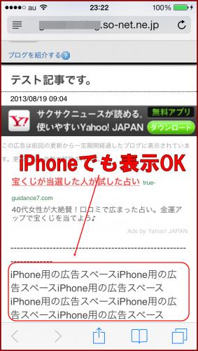 iPhonesonet広告1