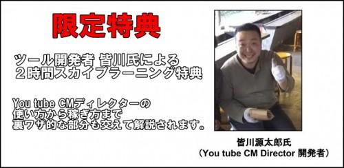 You tube CMディレクター対談 ポー×皆川源太郎