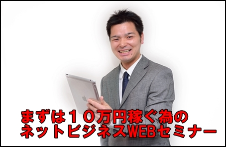 webseminarsonoyama